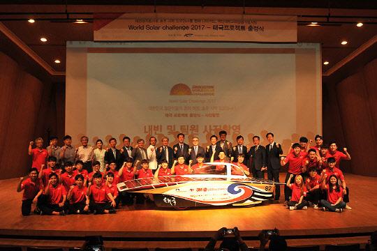 국민대 자동차 동아리 KUST, 세계 최대 태양광자동차대회 출정식 가져